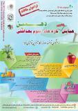 دهمین همایش دانشجویی تازه های علوم بهداشتی کشور - اردیبهشت 96