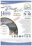 دومين کنفرانس ملی هيدرولوژي ايران - تیر 96