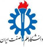 بیست وپنجمین سمینار شیمی آلی ایران - شهریور 96