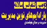 فراخوان مقاله دومین کنفرانس سالانه پارادایم های نوین در مدیریت - خرداد 96