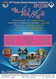 بیستمین کنفرانس شیمی فیزیک ایران - مرداد 96