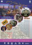 فراخوان مقاله چهارمین همایش ملی علوم و مهندسی جداسازی - خرداد 96
