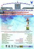 فراخوان مقاله همایش ملی مسائل کاربردی و آموزشی در تدریس و یادگیری زبان انگلیسی - شهریور 96