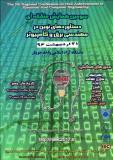 سومین همایش منطقه ای دستاوردهای نوین در مهندسی برق و کامپیوتر - اردیبهشت 96