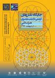 همایش جایگاه نقوش تزئینی در کیفیت بصری آثار هنر اسلامی - اردیبهشت 96