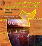 فراخوان مقاله دومین کنفرانس ملی اطلاعات و محاسبات کوانتومی - شهریور 96