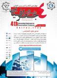 چهارمین کنفرانس بین المللی علوم چغرافیایی - اردیبهشت 96