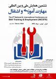 فراخوان مقاله ششمین همایش ملی و بین المللی مهارت آموزی و اشتغال - مرداد 96