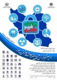 فراخوان مقاله دومین کنفرانس ملی پدافند غیرعامل و پیشرفت پایدار  - مهر 96