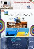 چهارمین همایش مدیریت و حسابداری ایران - خرداد 96