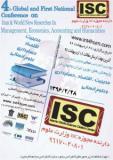 چهارمین کنفرانس جهانی پژوهش های نوین ایران و جهان در مدیریت ،اقتصاد ،حسابداری و علوم انسانی (نمایه شده در ISC ) - اردیبهشت 96