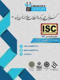 فراخوان مقاله کنفرانس ملی رویکردهای نوین علوم انسانی در قرن 21 (نمایه شده در ISC ) - آذر 96