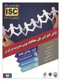 فراخوان مقاله اولین کنفرانس ملی مطالعات نوین مدیریت در ایران (نمایه شده در ISC ) - شهریور 96