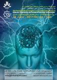فراخوان مقاله اولین کنگره بین المللی پژوهش های تخصصی در علوم ،مهندسی و فناوری های دانشگاهی - صنعتی ، خرداد 96