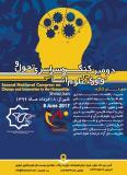 فراخوان مقاله دومین کنگره سراسری تحول و نوآوری در علوم انسانی - خرداد 96