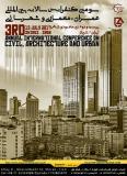 سومین کنفرانس سالانه بین المللی عمران،معماری و شهرسازی - تیر 96