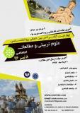 چهارمین کنفرانس بین المللی روانشناسی ، علوم تربیتی و مطالعات اجتماعی - تیر 96
