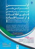 فراخوان مقاله اولین کنفرانس ملی پیشرفت ها و فرصت های فناوری اطلاعات و ارتباطات - شهریور 96
