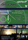 کنفرانس ملی پژوهش های نوین در برق، کامپیوتر و مهندسی پزشکی - تیر 96