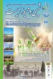 هشتمین سمینار ملی شیمی و محیط زیست ایران - شهریور 96