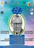فراخوان مقاله همایش ملی ملک الشعرا بهار