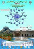 جهاردهمین همایش ملی شیمی دانشگاه پیام نور - شهریور 96