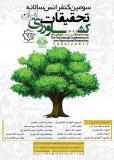 سومین کنفرانس سالانه تحقیقات کشاورزی ایران - تیر 96