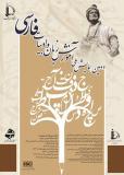 فراخوان مقاله دومین همایش ملی آموزش زبان و ادبیات فارسی - تیر 96