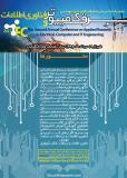دومین کنفرانس ملی تحقیقات کاربردی در مهندسی برق، کامپیوتر و فناوری اطلاعات - مرداد 96