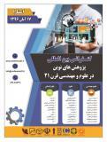 کنفرانس بین المللی پژوهش های نوین در علوم و مهندسی قرن 21  - آبان 96
