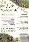 فراخوان مقاله همایش ملی گیاهان دارویی دیم ایران - تیر 96