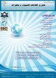 فراخوان مقاله چهارمین کنفرانس ملی فناوری اطلاعات، کامپیوتر و مخابرات ( نمایه شده در ISC  ) - تیر 96