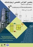 پنجمین کنفرانس تخصصی ترمودینامیک - آبان 96