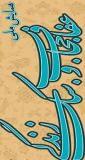 فراخوان مقاله همایش ملی عفاف ، حجاب و سبک زندگی - تیر 96