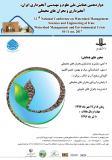 فراخوان مقاله دوازدهمین همایش ملی علوم و مهندسی آبخیزداری ایران - مهر 96