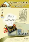 فراخوان مقاله اولین همايش ملی سلامت جسم و روح از دیدگاه قرآن و علوم - شهریور 96