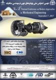 دومین کنفرانس ملی رویکردهای نوین در مهندسی مکانیک - شهریور 96