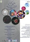 اولین کنفرانس ملی نانو از سنتز تا صنعت - شهریور 96