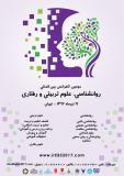 دومین کنفرانس بین المللی روانشناسی، علوم تربیتی و رفتاری - تیر 96