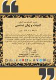 دومین کنفرانس بین المللی ادبیات و زبان شناسی - تیر 96