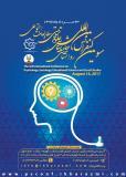 سومین کنفرانس بین المللی روانشناسی، جامعه شناسی، علوم تربیتی و مطالعات اجتماعی - مرداد 96