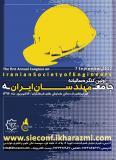 اولین کنگره سالیانه جامعه مهندسان ایران - شهریور 96