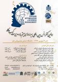 اولین کنفرانس بین المللی بهینه سازی سیستم ها و مدیریت کسب و کار - شهریور 96