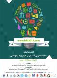 کنگره بین المللی مطالعات میان رشته ای در علوم پایه و مهندسی - تیر 96