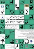 اولین کنفرانس ملی نمادشناسی در هنر ایران با محوریت هنرهای بومی - آبان 96