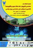 فراخوان مقاله ششمین همایش ملی مهندسی برق مجلسی و دومین همایش ملی مهندسی کامپیوتر، داده های حجیم و الگوریتم ها - شهریور 96