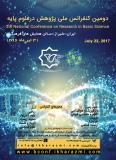 دومین کنفرانس ملی پژوهش در علوم پایه - تیر 96