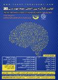 فراخوان مقاله اولین کنگره بین المللی علوم مهندسی- تیر 96