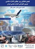 نهمین همایش روزجهانی اندازه شناسی و دومین کنفرانس اندازه شناسی ایران - تیر 96