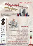 فراخوان مقاله هیجدهمین کنفرانس آموزش فیزیک ایران و هشتمین کنفرانس فیزیک و آزمایشگاه - شهریور 96